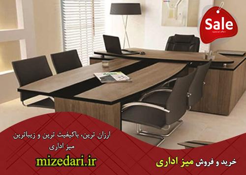 میز اداری مدیریت به همراه مدل ها و اجناس
