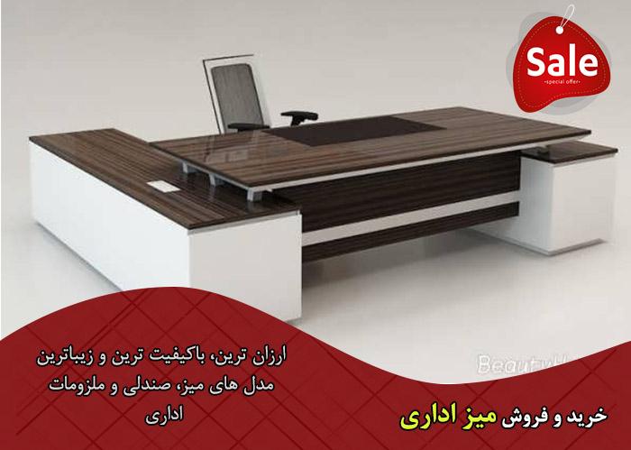 فروش میز اداری