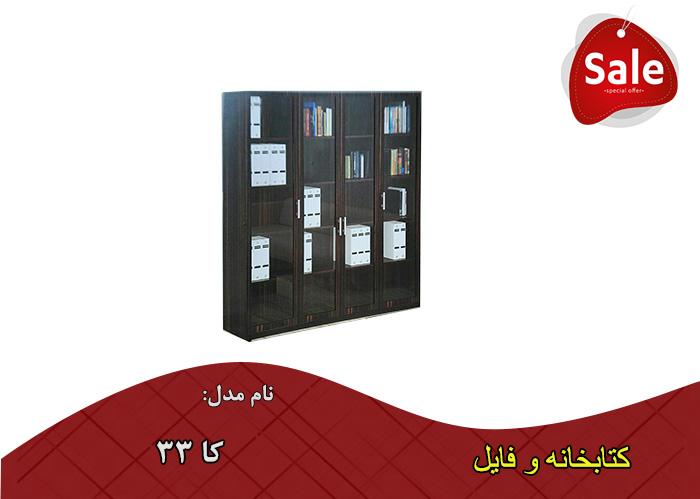 کتابخانه و فایل اداری