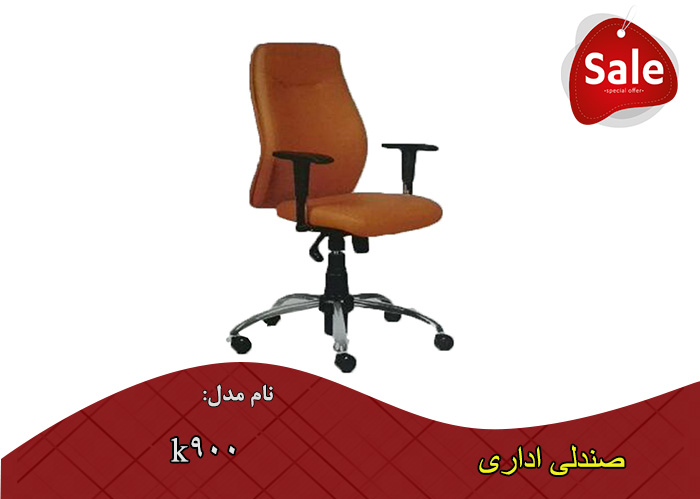 صندلی اداری کارمندی