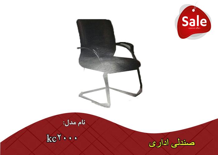 صندلی اداری کنفرانسی