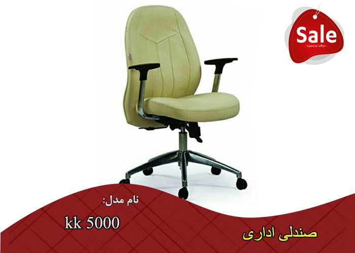 صندلی اداری کارشناسی
