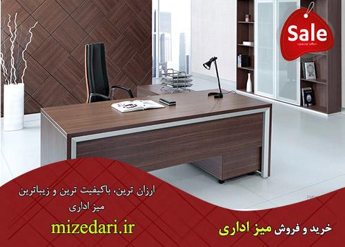 خرید میز اداری مدیریت از بازار های مختلف