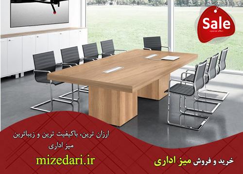 میز اداری کنفرانس ساده