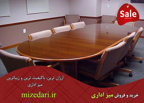 میز اداری کنفرانس لاوان