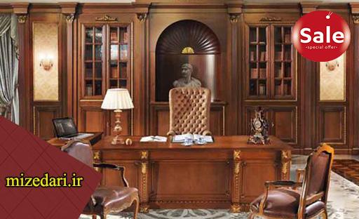 میز مدیریت سلطنتی