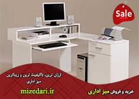 میز اداری کارمندی و کامپیوتر