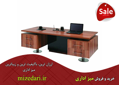 میز مدیریت کارنو