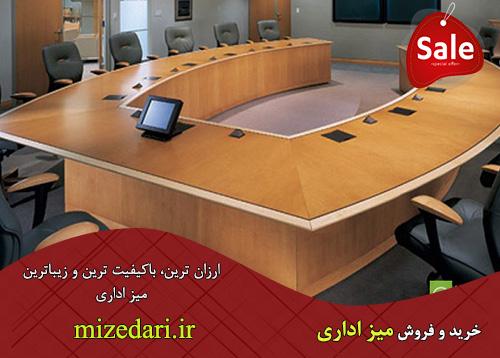 میز کنفرانس 12 نفره