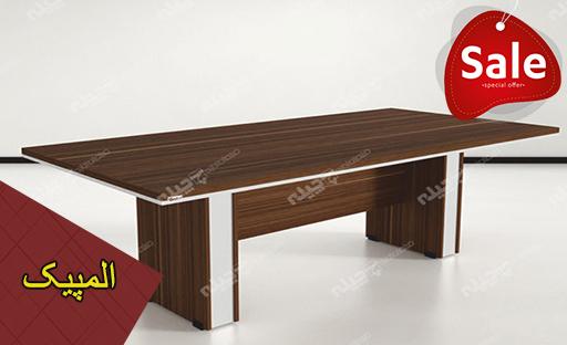 میز کنفرانس المپیک چیله