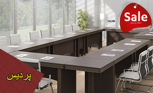 میز کنفرانس نوژن