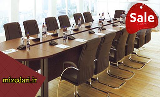 میز کنفرانس خارجی