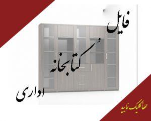 کتابخانه اداری