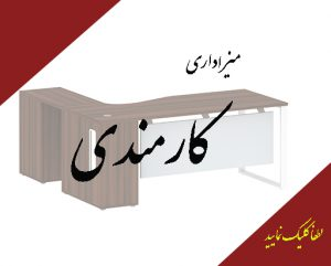 میز اداری کارمندی