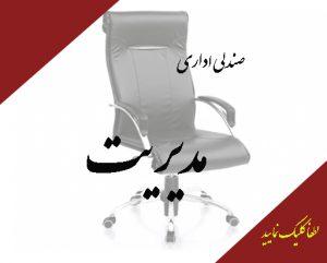 صندلی اداری مدیریت