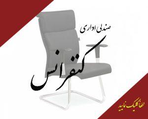 صندلی اداری کنفرانس