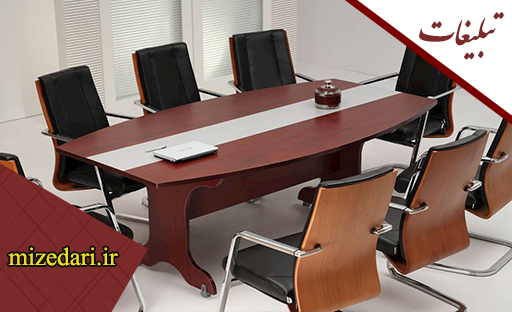 انواع میز کنفرانس اداری